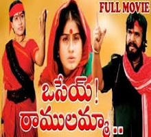 Osey Ramulamma Songs Telugu