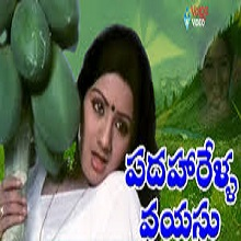 Padhahaarella Vayasu Songs Telugu
