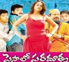 Paisalo Paramatma Songs Telugu