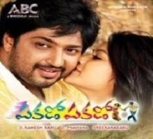 Pakado Pakado Songs Telugu