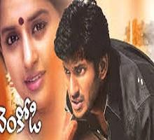 Pandhem Kodi Songs Telugu