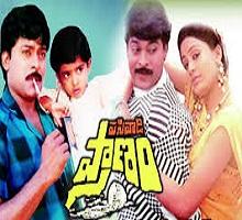 Pasivadi Pranam Songs Telugu