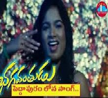 Peddapuram Lona Song telugu