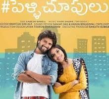Pelli Choopulu Songs Telugu
