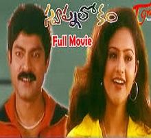 Pelli Pandiri Songs Telugu