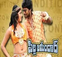 Pilla Zaminder Songs Telugu