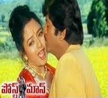 Post Man Songs Telugu