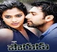 Pourudu Songs Telugu