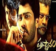 Prasthanam Songs Telugu