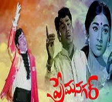 Prem Nagar Songs Telugu