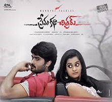 Prema Katha Chitram Songs Telugu