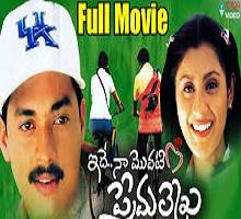 Prema Lekha Songs Telugu