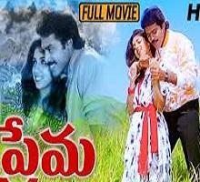Prema Songs Telugu