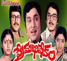 Premabhishekam Songs Telugu