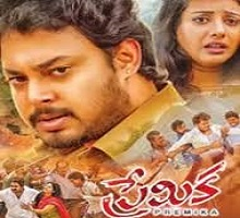 Premika Songs Telugu