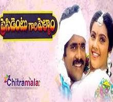President Gari Pellam Songs Telugu