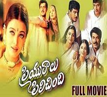 Priyuralu Pilichindi Songs Telugu