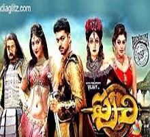 Puli Songs Telugu