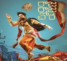 Raja Raja Chora Songs Telugu