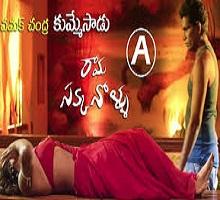 Ramasakkanollu Songs Telugu