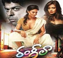 Rangeela Songs Telugu