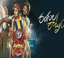 Rangula Ratnam Songs Telugu