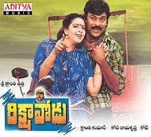 Rikshavodu Songs Telugu