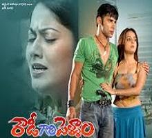 Rowdy Gari Pellam Songs Telugu