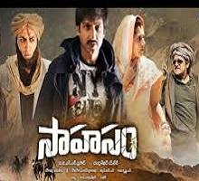 Sahasam Songs Telugu