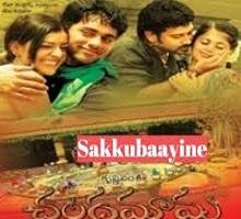 Sakkubaayine Song Telugu