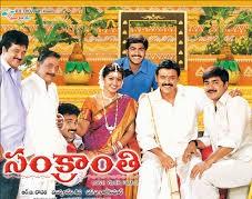 Sankranthi Songs Telugu