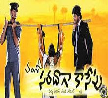 Saradaga Kaasepu Songs Telugu