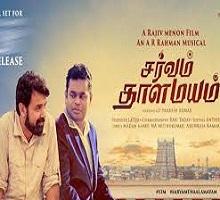 Sarvam Thaala Mayam Songs Telugu