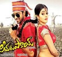 Seema Tapakai Songs Telugu