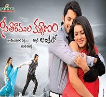 Seetharamula Kalyanam Lankalo Songs Telugu