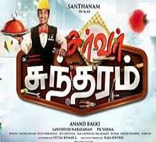 Server Sundaram Songs Telugu