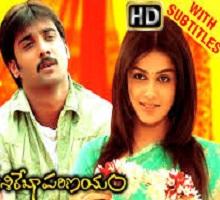 Shashirekhaa Parinayam Songs Telugu