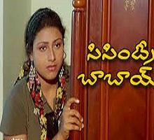 Sisindri Songs Telugu