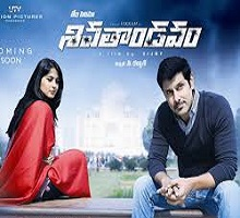 Siva Thandavam Songs Telugu