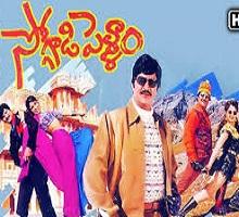 Soggadi Pellam Songs Telugu