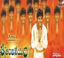 Sri Anjaneyam Songs Telugu