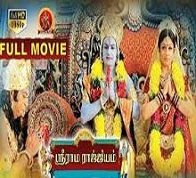 Sri Ramarajyam Songs Telugu