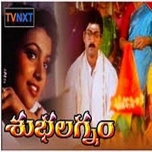 Subhalagnam songs Telugu