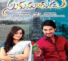 Sukumarudu Songs Telugu