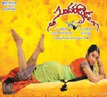 Sundarakanda Songs telugu
