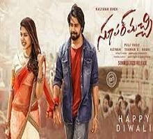 Super Machi Songs Telugu