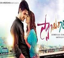 Swamy Ra Ra Songs Telugu
