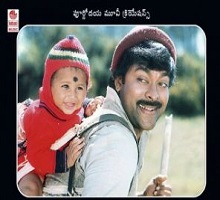 Swayam Krushi Songs Telugu
