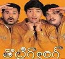 Thotti Gang Songs Telugu