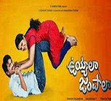 Uyyala Jampala Songs Telugu